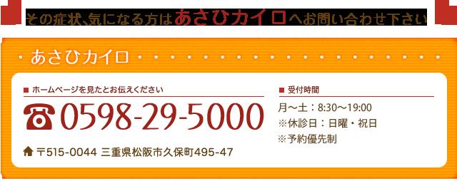 あさひカイロ気功あさひ整骨院 TEL0598-29-5000